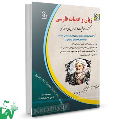 کتاب استخدامی زبان و ادبیات فارسی تالیف معصومه صادقی