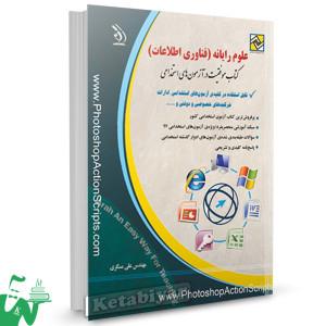 کتاب استخدامی علوم رایانه (فناوری اطلاعات) تالیف گروه مولفان