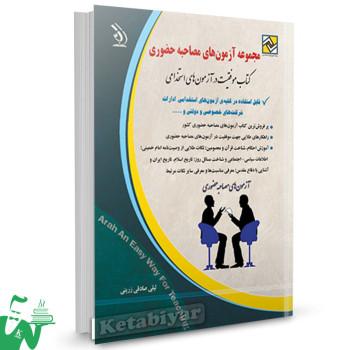 کتاب استخدامی مجموعه آزمون های مصاحبه حضوری (کتاب موفقیت در آزمون های استخدامی) تالیف لیلی صادقی زرینی