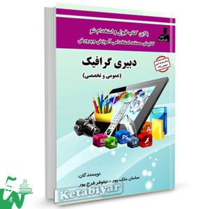 کتاب استخدامی دبیری گرافیک (عمومی و تخصصی) تالیف سامان ملک پور