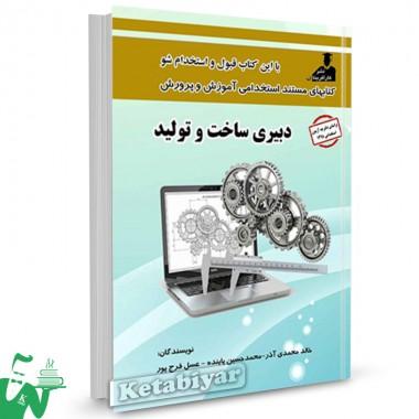 کتاب استخدامی دبیری ساخت و تولید تالیف خالد محمدی آذر