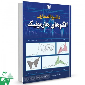 کتاب دایره المعارف الگوهای هارمونیک تالیف علی اکبر بهاری