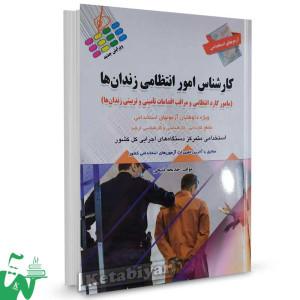 کتاب آزمون استخدامی کارشناس امور انتظامی زندان ها تالیف خدیجه ذبیحی