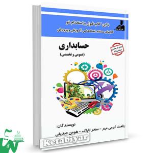 کتاب استخدامی حسابداری (عمومی و تخصصی) تالیف رفعت کرمی مهر