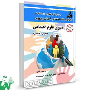 کتاب استخدامی دبیری علوم اجتماعی (عمومی و تخصصی) تالیف ندا عابدینی