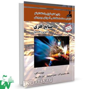 کتاب استخدامی صنایع فلزی (عمومی و تخصصی) تالیف خالد محمدی آذر