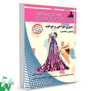 کتاب استخدامی دبیری طراحی و دوخت (عمومی و تخصصی) تالیف مریم خسروی فارسانی