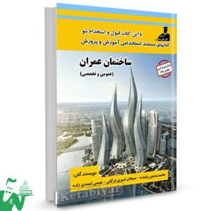 کتاب استخدامی ساختمان عمران (عمومی و تخصصی) تالیف محمدحسین پاینده