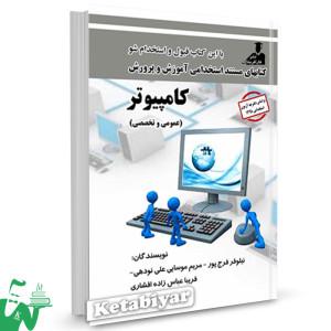 کتاب استخدامی کامپیوتر (عمومی و تخصصی) تالیف نیلوفر فرج پور