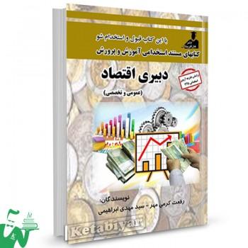 کتاب استخدامی دبیری اقتصاد (عمومی و تخصصی) تالیف رفعت کرمی مهر