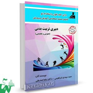 کتاب استخدامی دبیری تربیت بدنی (عمومی و تخصصی) تالیف سید مهدی ابراهیمی