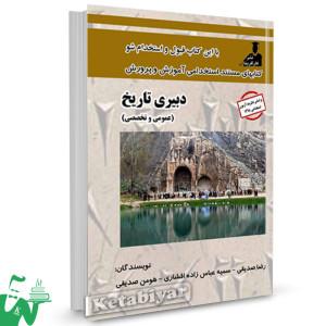 کتاب استخدامی دبیری تاریخ (عمومی و تخصصی) تالیف رضا صدیقی