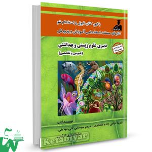 کتاب استخدامی دبیری علوم زیستی و بهداشتی (عمومی و تخصصی) تالیف فریبا عباس زاده افشاری