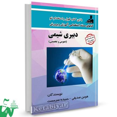کتاب استخدامی دبیری شیمی (عمومی و تخصصی) تالیف هومن صدیقی