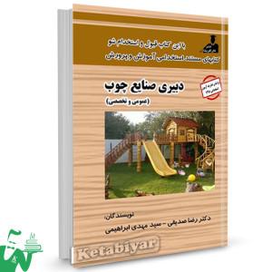 کتاب استخدامی دبیری صنایع چوب (عمومی و تخصصی) تالیف دکتر رضا صدیقی
