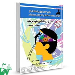 کتاب استخدامی دبیری روانشناسی علوم تربیتی (عمومی و تخصصی) تالیف کیان ملک پور