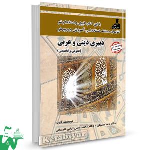 کتاب استخدامی دبیری دینی و عربی (عمومی و تخصصی) تالیف دکتر رضا صدیقی