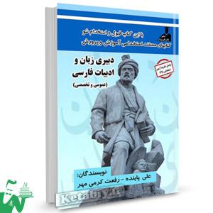 کتاب استخدامی دبیری زبان و ادبیات فارسی (عمومی و تخصصی) تالیف علی پاینده