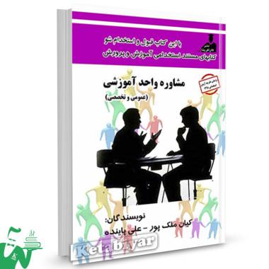 کتاب استخدامی مشاوره واحد آموزشی (عمومی و تخصصی) تالیف کیان ملک پور