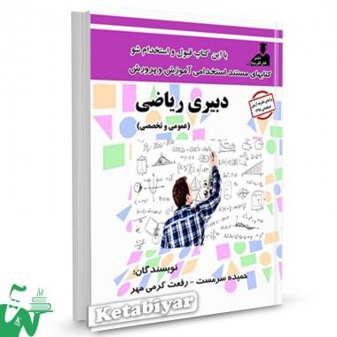 کتاب استخدامی دبیری ریاضی (عمومی و تخصصی) تالیف حمیده سرمست