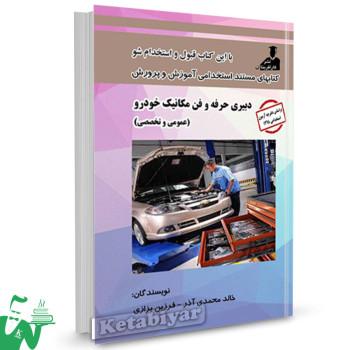 کتاب استخدامی دبیری حرفه و فن مکانیک خودرو (عمومی و تخصصی) تالیف خالد محمدی آذر