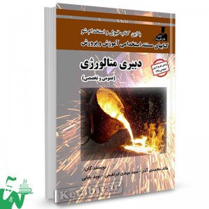 کتاب استخدامی دبیری متالورژی (عمومی و تخصصی) تالیف خالد محمدی آذر