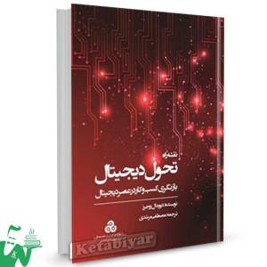 کتاب نقشه راه تحول دیجیتال تالیف دیوید ال روجرز مصطفی مرشدی