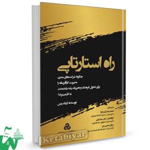 کتاب راه استارتاپی تالیف اریک ریس ترجمه محمدرضا پارسانژاد