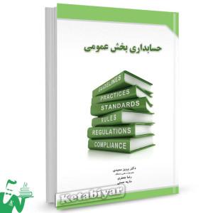 کتاب حسابداری بخش عمومی تالیف دکتر پرویز سعیدی