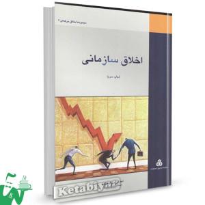کتاب اخلاق سازمانی تالیف احد فرامرز قراملکی