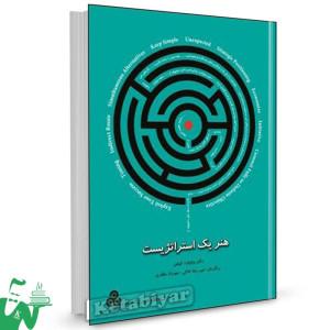 کتاب هنر یک استراتژیست تالیف ویلیام ا. کوهن ترجمه امیررضا خاکی