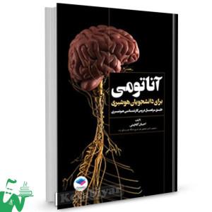 کتاب آناتومی برای دانشجویان هوشبری تالیف احسان گلچینی