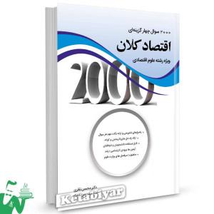 کتاب 2000 تست اقتصاد کلان (ویژه رشته علوم اقتصادی) تالیف دکتر محسن نظری