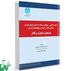 کتاب الزامات قانونی - قراردادی استفاده حداکثری از توان تولیدی و خدماتی در پروژه های بالادستی صنعت نفت و گاز تالیف ابراهیمی