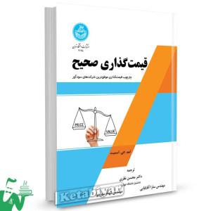 کتاب قیمت گذاری صحیح تالیف تیم جی. اسمیت ترجمه محسن نظری
