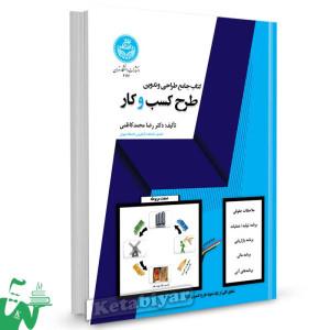 کتاب جامع طراحی و تدوین طرح کسب و کار تالیف دکتر رضا محمد کاظمی