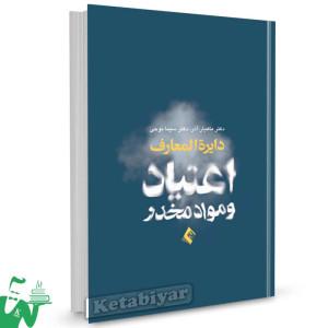 کتاب دایره المعارف اعتیاد و مواد مخدر تالیف دکتر ماهیار آذر