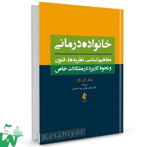 کتاب خانواده درمانی تالیف الن کار ترجمه بهمن بهمنی