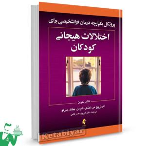 کتاب پروتکل یکپارچه درمان فراتشخیصی برای اختلالات هیجانی کودکان تالیف اهرنریچ می ترجمه فیروزه ضرغامی