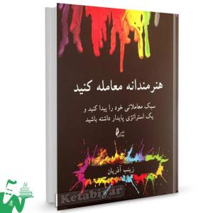 کتاب هنرمندانه معامله کنید تالیف زینب آذریان