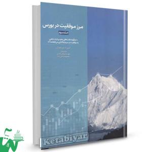کتاب مرز موفقیت در بورس (جلد سوم) تالیف آدرین لاریس ترجمه مهدی صفایی قادری