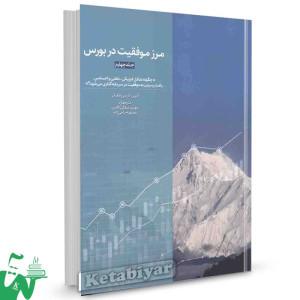 کتاب مرز موفقیت در بورس (جلد چهارم) تالیف آدرین لاریس ترجمه مهدی صفایی قادری
