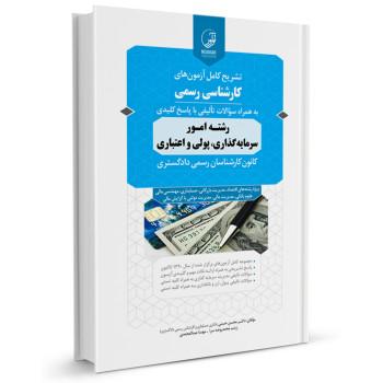 کتاب تشریح کامل آزمون های کارشناسی رسمی رشته امور سرمایه گذاری، پولی و اعتباری تالیف محسن حسنی