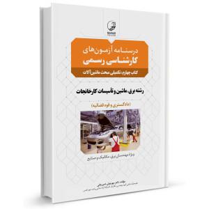 کتاب درسنامه آزمون های کارشناسی رسمی رشته برق، ماشین و تاسیسات کارخانجات تالیف مهرنوش دمیرچلی