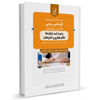 کتاب تشریح کامل آزمون های کارشناسی رسمی رشته ثبت شرکت ها، علائم تجاری و اختراعات تالیف محسن حسنی