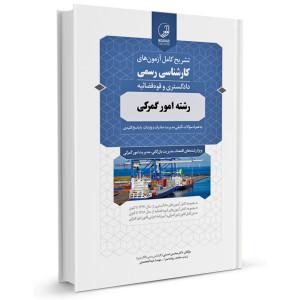 کتاب تشریح کامل آزمون های کارشناسی رسمی رشته امور گمرکی تالیف محسن حسنی