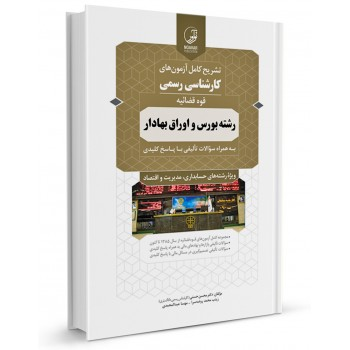 کتاب تشریح کامل آزمون های کارشناسی رسمی رشته بورس و اوراق بهادار تالیف محسن حسنی
