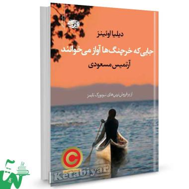 کتاب جایی که خرچنگ ها آواز می خوانند تالیف دیلیا اوئینز ترجمه آرتمیس مسعودی