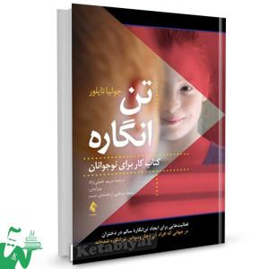 کتاب کار تن انگاره برای نوجوانان تالیف جولیا تایلور ترجمه خلیلی نژاد