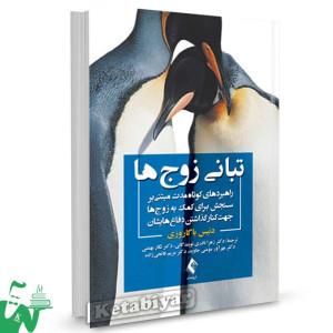 کتاب تبانی زوج ها تالیف دنیس باگاروزی ترجمه زهرا نادری نوبندگانی